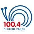Местное радио