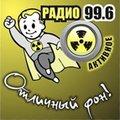 Радио Активное