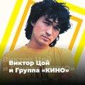 Виктор Цой и группа «КИНО