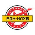 Рок-клуб - Дорожное радио