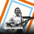 Высоцкий - 101.ru