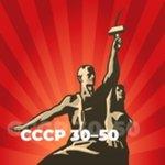 СССР 30-50 - 101.ru