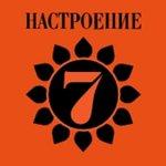 Настроение счастья - Радио 7 на семи холмах