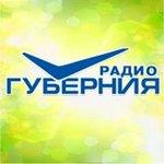 Самарское губернское радио