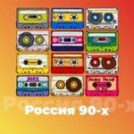 Россия 90-х - 101.ru