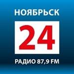 Радио Ноябрьск 24