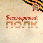 Бессмертный Полк - Русское Радио