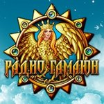Радио ГАМАЮН