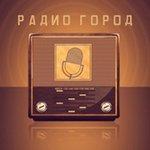 Радио Город