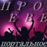 ПЕРВОЕ портальное радио