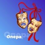 Опера - 101.ru