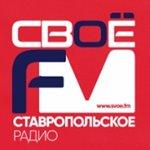 Свое FM Ставропольский край