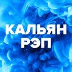 DFM Кальян Рэп