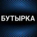Радио Бутырка