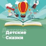 Детские Сказки - 101.ru