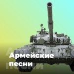 Армейские песни - 101.ru